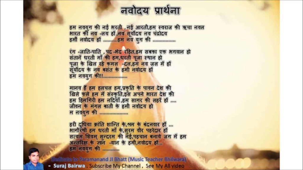 Navodaya Prayer Lyrics