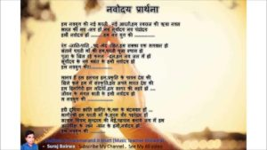 Navodaya Prayer Lyrics