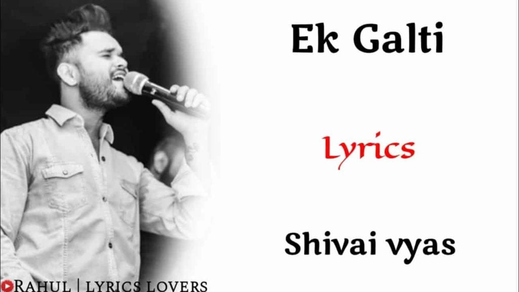 Ek Galti Lyrics